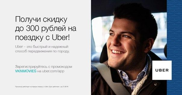 Uber - простой и выгодный способ попасть в пункт назначения. Поездка всегда такая, как вам хотелось, а вызвать машину можно одним нажатием кнопки!