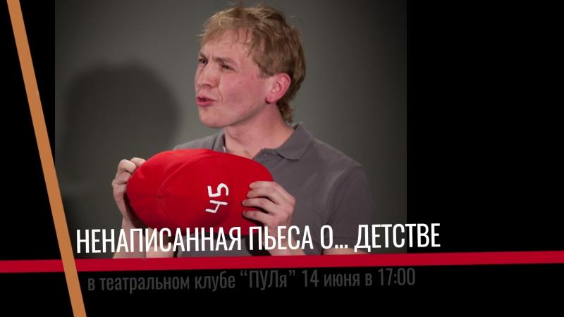 Артём Находкин в проектах Театральной компании Гамма