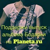 Бодарья Music