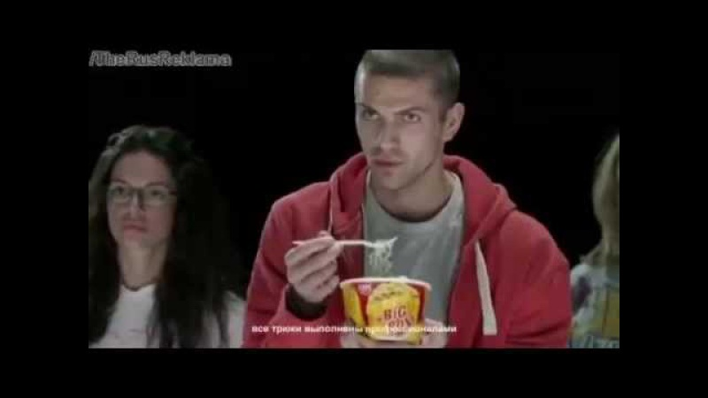 Реклама Биг Бон Макс - Максимальная лапша