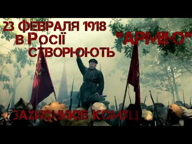 23 лютого свято окупантів 23 февраля праздник руССких убийц оккупантов 23февраля 23_февраля рашизм