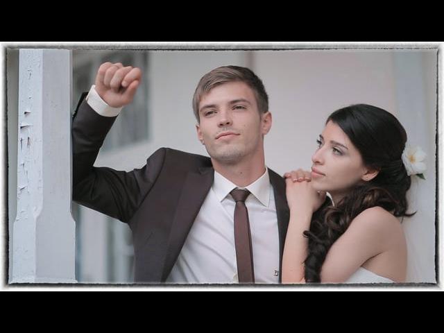 Стас и Алина клип о свадьбе