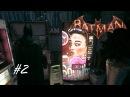 Прохождение Batman: Arkham knight❈Фарш из танков#2