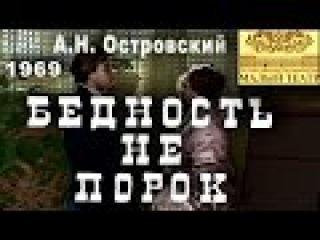 Бедность не порок (Малый театр 1969 год)