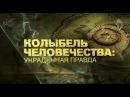 Колыбель человечества украденная правда. РЕН-ТВ