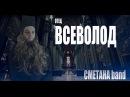 СМЕТАНА band Отец Всеволод