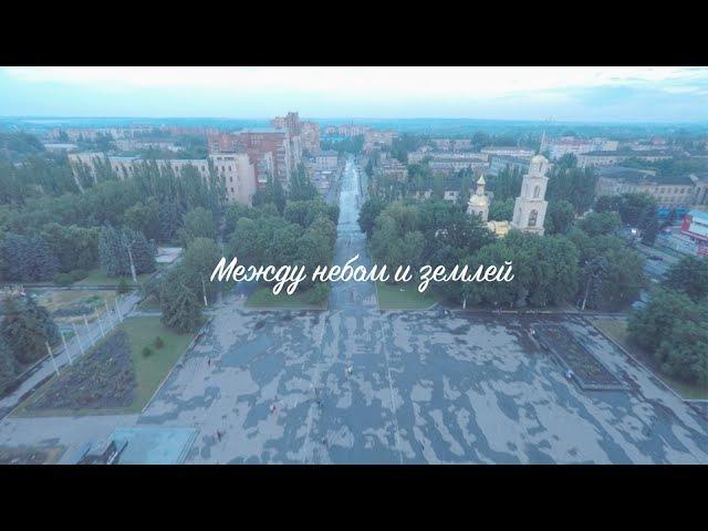 Между небом и землей (документальный фильм)