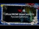 Official PAYDAY Xmas Carol 2014 Русские субтитры