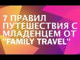 Правила путешествия с младенцем (Что нужно знать путешествуя с маленьким ребенком)