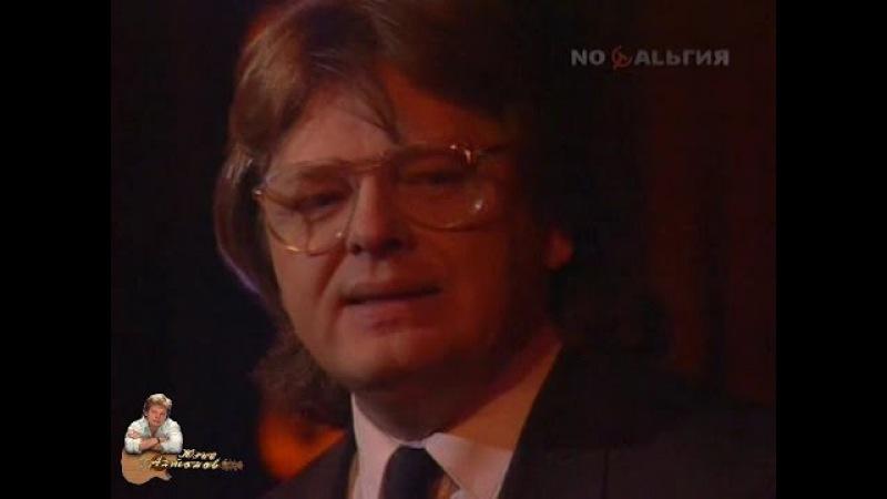 Юрий Антонов - Не говорите мне Прощай!, Страна чудес. 1992