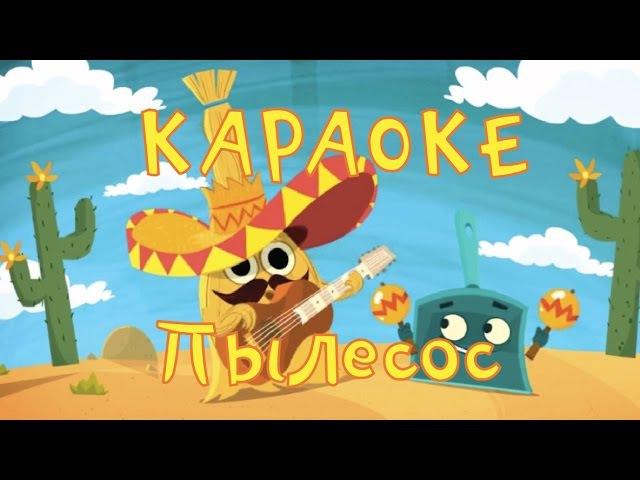 Караоке для детей Песни для детей Пылесос Фиксипелка из мультфильма Фиксики
