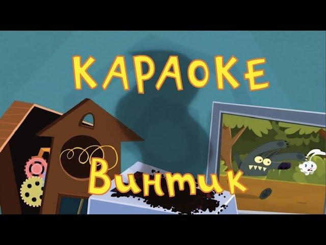Фиксики - Винтик. Фиксипелка - песенка из мультфильма Фиксики (караоке)