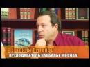 ТВ передача Шаг навстречу Каббала все о деньгах 3 4