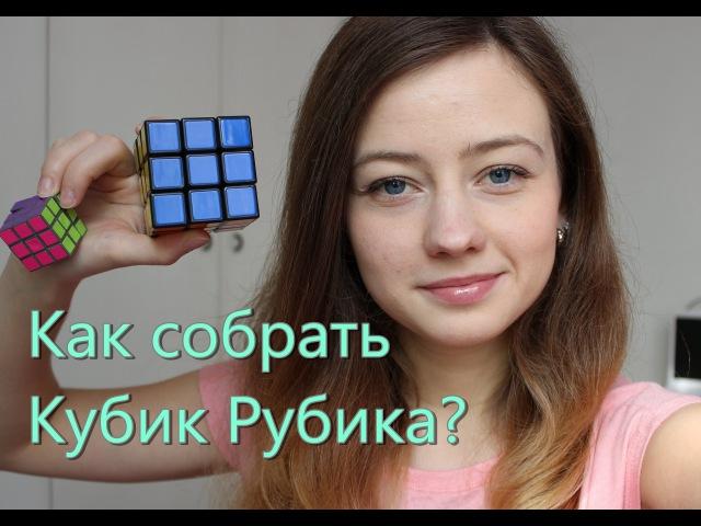 Как собрать кубик Рубика 1 часть