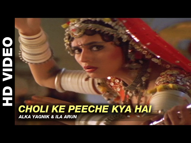 Choli Ke Peeche Kya Hai - Khalnayak | Alka Yagnik Ila Arun | Sanjay Dutt Madhuri Dixit