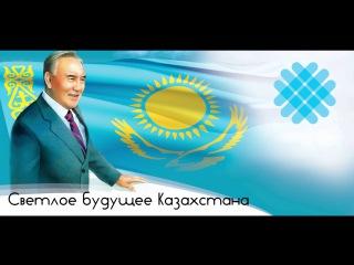 Онлайн трансляция выступления Президента страны с ежегодным Посланием народу Казахстана.