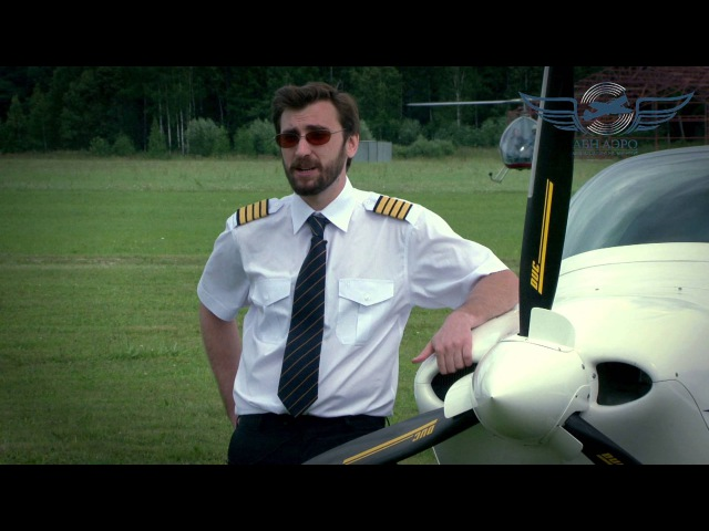 Как стать пилотом