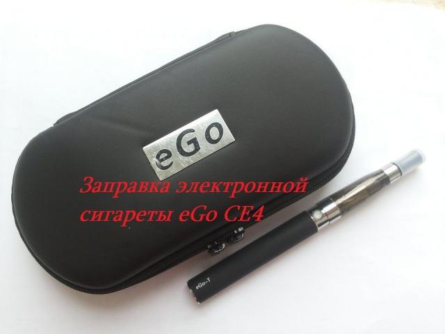 Как заправлять электронную сигарету eGo CE4