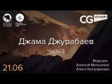 CG Stream. Джама Джурабаев №2 .  Часть 2