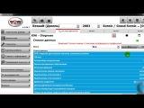 Wurth WOW! Обзор Программы для OBD Диагностики Автомобилей
