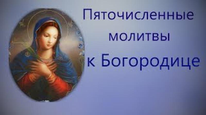 ✣ Пяточисленные Молитвы к Божьей Матери ~ Богородичное правило