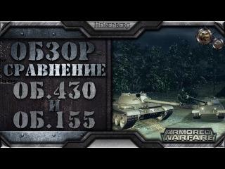 Об.430 и об.155 - обзор-сравнение премов | Armored Warfare