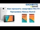 Как прошить Gigabyte Gsmart  Rio R1 Прошивка Nexus Rom 2