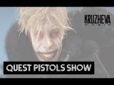 Quest Pistols Show - Разные