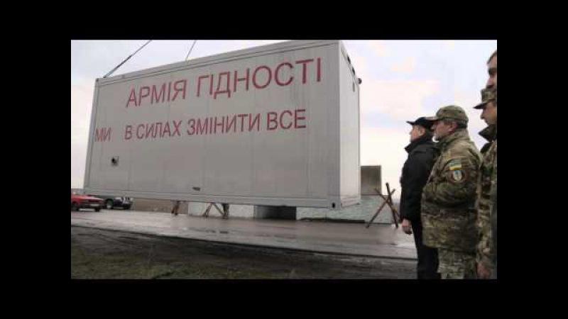 Армія Гідності передача житлових модулів в Мар'їнці