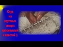 Как вязать шарф=снуд на круговых спицах? = Оч простой узор :)