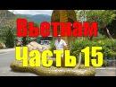Вьетнам Нячанг №15 Янг Бей Vietnam Nha Trang Young Bay