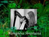 Арфа - Yann Tiersen - La Valse D'Amelie (two harps) - Harp Cover (кавер) Дуэт арф