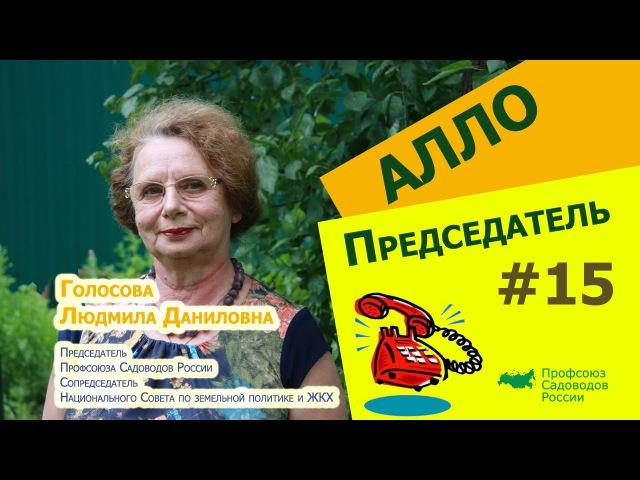Алло, Председатель!? 15 - Конституция садоводов - удавка для садоводов.