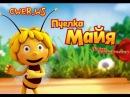 Новые приключения пчёлки Майи 4 серия  Детский, приключения, сказка 2015