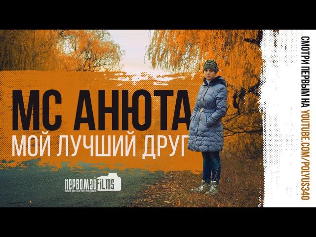 MC Анюта - Мой лучший друг