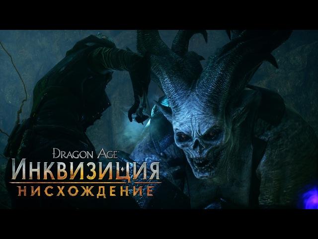 Dragon Age: Инквизиция - Нисхождение - Официальное видео игрового процесса