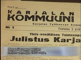 Karjalan Sanomat - ровесница Карелии