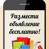 Доска Объявлений Реклама Типичный Мценск Орел