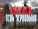 S.T.A.L.K.E.R. Тень Чернобыля 6 Лаборатория Х16, Призрак и зомбаки