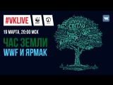 #VKLive: Час Земли — WWF и ЯрмаК
