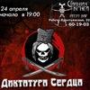 ДИКТАТУРА СЕРДЦА | Стальная Крыса | 24.04.16