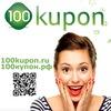 100купон.рф | Бесплатные купоны | Челябинск