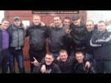 друзья под музыку Александр Казанцев (Сотник) - Брат (MASTER 2014). Picrolla