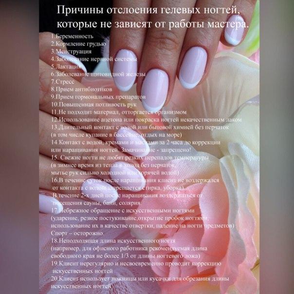 Что нужно знать мастеру маникюра о ногтях