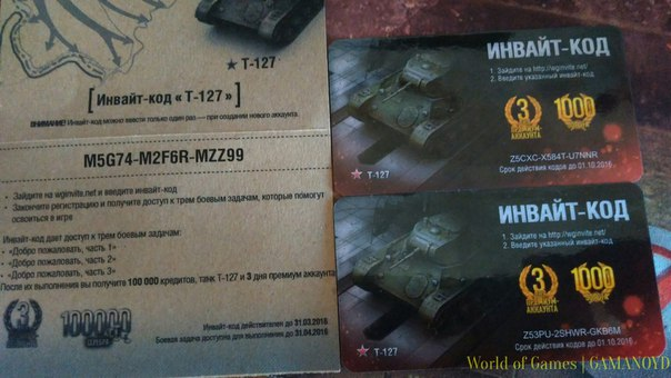 Настройки world of tanks от vspishka