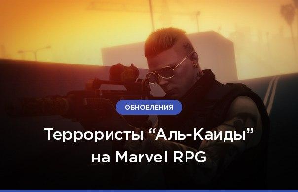 Аль-каида на Marvel RPG