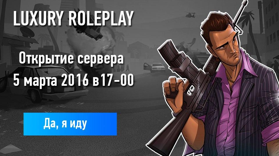 Luxury RolePlay будет запущен 5 марта