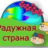 """ДОО """" Радужная Страна"""""""