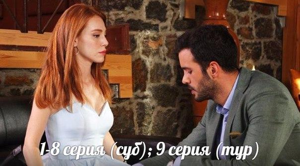 «Любовь Напрокат Турецкий Сериал Русские Субтитры» — 2013