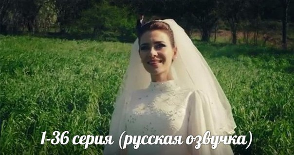 Маленькая невеста 85 серия